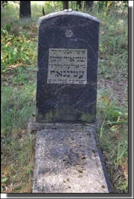 Tombstone in the Jewish cemetery of Daugavpils.August 2009