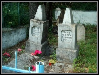 Tombstones of Musia Burd and Rebecca  Jusin. Ternivka