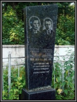 Tombstone of Suria and  Aizik Kreiman. Ternivka