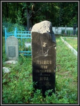 Tombstone of Genia Grinshun, daughter of Gersh. Ternivka